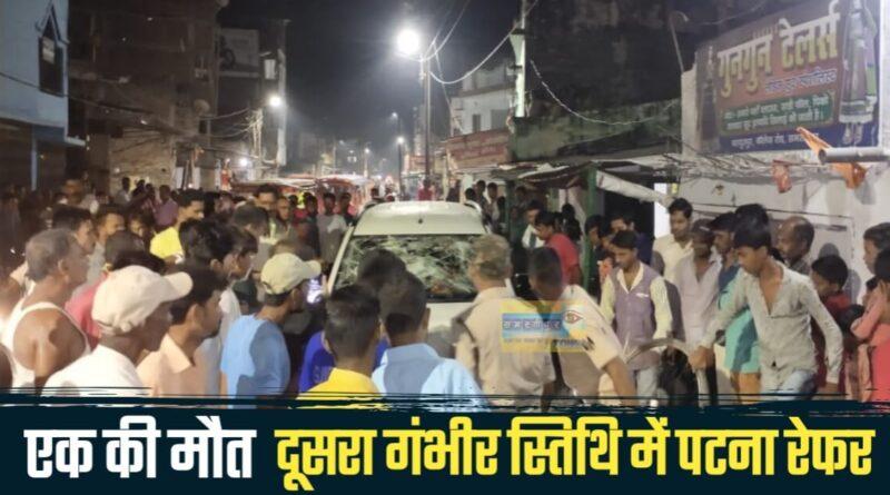 दशहरा पर ही समस्तीपुर स्टेशन के ASM ने ली थी नयी कार, लील ली छात्रा की जान, एक अन्य नाजुक हालत में रेफर समस्तीपुर Town