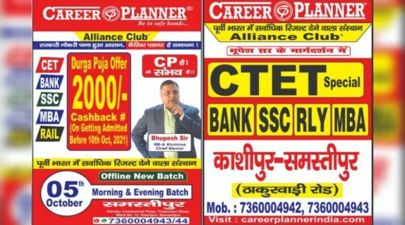 बीते वर्ष 612 रिजल्ट देकर सफलता का परचम लहराने वाले संस्थान करियर प्लानर में नामांकन पर विशेष छूट समस्तीपुर Town