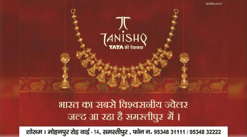 ज्वैलरी सेक्टर का विश्वस्तरीय नाम अब समस्तीपुर में आने को है तैयार... समस्तीपुर Town