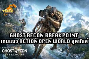 Ghost-Recon-Breakpoint-เกมแนว-Action-Open-World-สุดมันส์