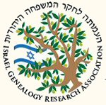 ISRAELI GENEALOGY RESEARCH ASSOCIATION  LOGO