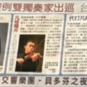 Liberty Times headlines about the Chicago Symphony tour substitions Jan. 21 2012