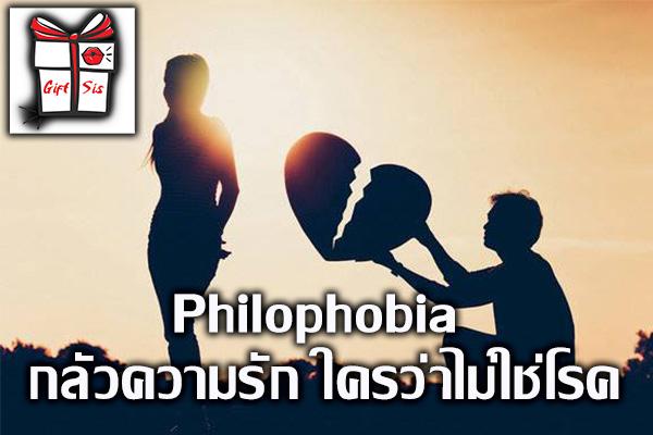 Philophobia กลัวความรัก ใครว่าไม่ใช่โรค