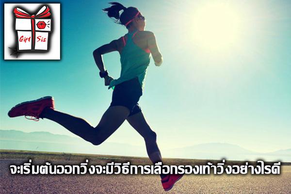 จะเริ่มต้นออกวิ่งจะมีวิธีการเลือกรองเท้าวิ่งอย่างไรดี