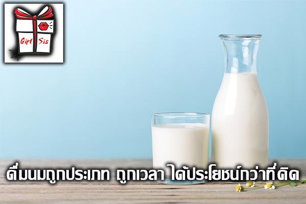 ดื่มนมถูกประเภท ถูกเวลา ได้ประโยชน์กว่าที่คิด