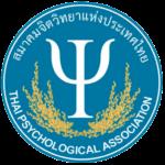 สมาคมจิตวิทยาแห่งประเทศไทย