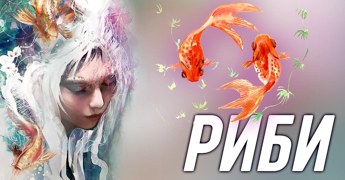 7 качества на зодия Риби: застъпват се за по-слабите, дават всичко за семейството!