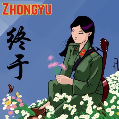 zhongyu-is-chinese-for-finally-2016