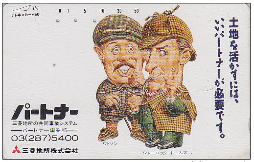 Nigel Stock and Peter Cushing on a Japanese Phone Card