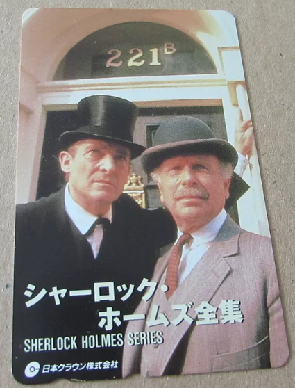 Jeremy Brett and Edward Hardwicke on a Phone Card