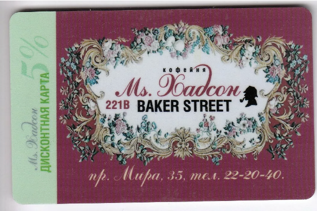 A Russian Discount Card for Ms. Hudson's Coffee House