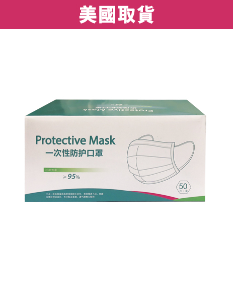 Protective Mask 一次性防護口罩 (50個)