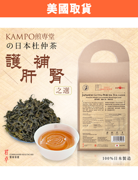 日本杜仲茶 Gutta-Percha Tea (30茶包)