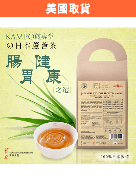 日本蘆薈茶 Kidachi Aloe Tea (30茶包)