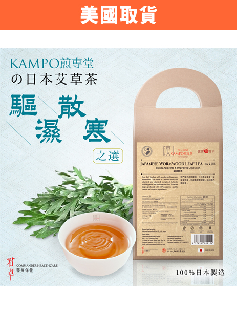 日本艾草茶 Wormwood Leaf Tea (30茶包)