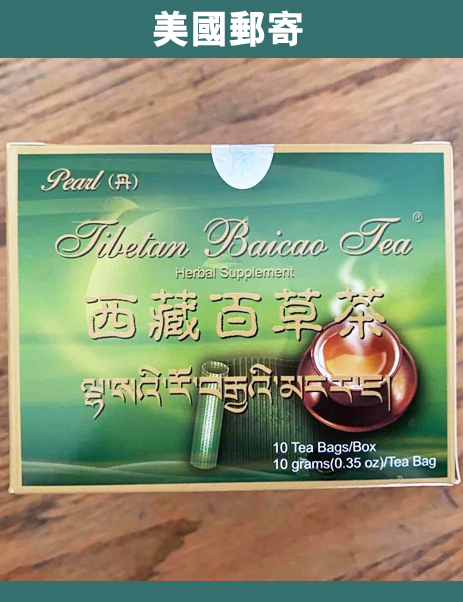 西藏百草茶 Tibetan Baicao Tea Herbal Supplement