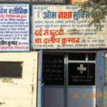 Nasha Mukti Kendra Nursing Home Ghaziabad