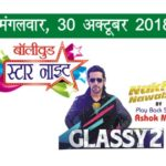 AUVM Aligarh Trade Fair 2018 Bollywood singing Ashok Masti 30th October 2018