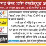 Aligarh Trade Fair AUVM 2018 Best Dance Institute Award
