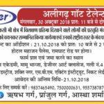 Aligarh Trade Fair AUVM 2018 Aligarh Got Talent