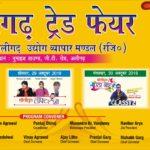 Aligarh Trade Fair AUVM 2018 अलीगढ़ उद्योग व्यापार मंडल रजि