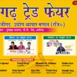 Aligarh Trade Fair 2018 Aligarh Udhyog Vyapar Mandal