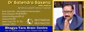 Dr Satendra Saxena Aligarh Neurologist Doctor for Brain Problems Epilepsy Paralysis