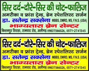 Dr Satendra Saxena at Bhagya Tara Brain Centre Aligarh | JustBaazaar