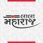 Lala Maharaj – Best Astrologer in Surat