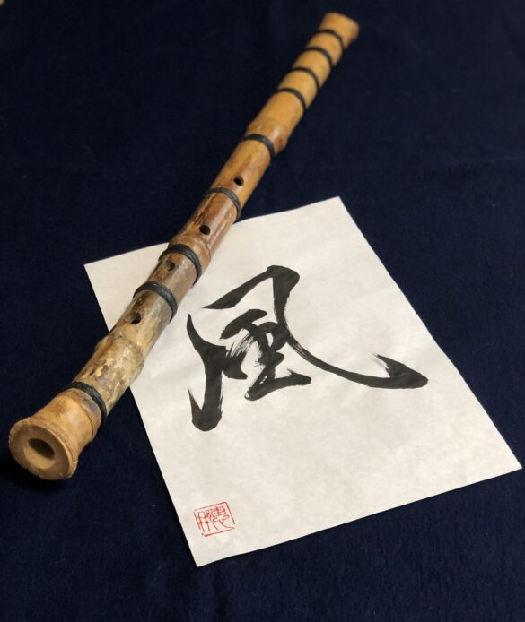 calligraphy wind