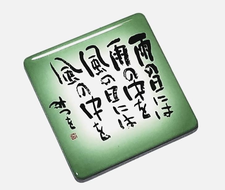"""Выставка """"Сила буквы"""": дзэн на каждый день от Аида Мицуо"""