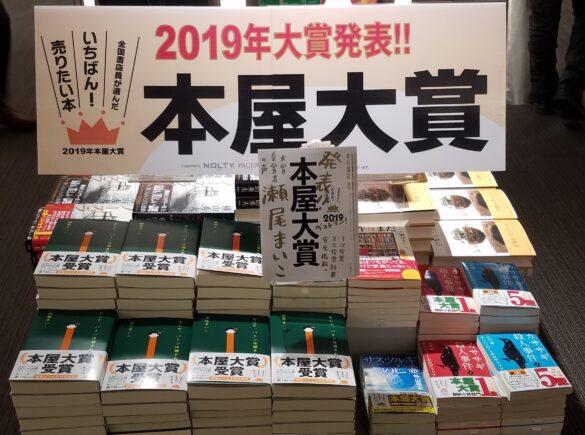 bookstore prize 2019