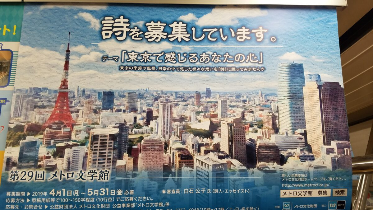 Стихи в японском метро: луна, звёзды и Скай Три