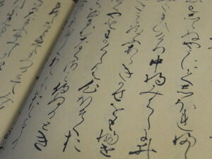 heian letter