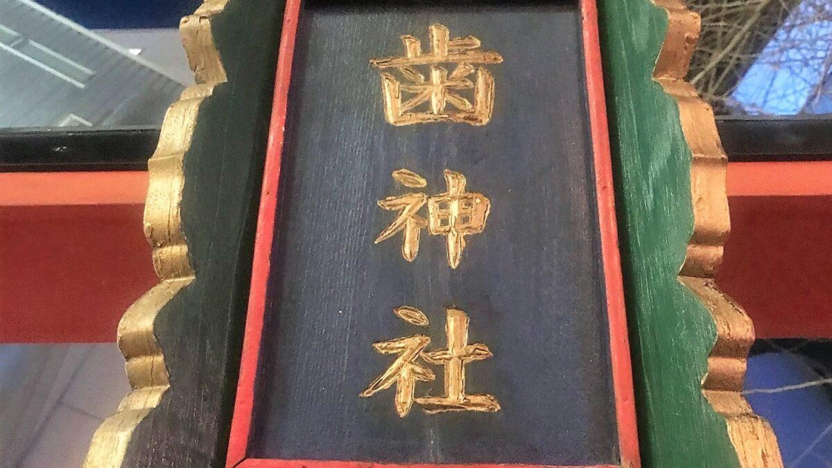 Зубные феи? В Осаке берут выше – зубные боги!