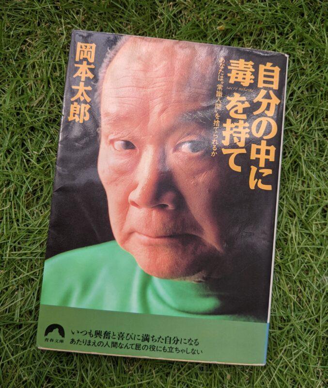 «Носи в себе яд!», Окамото Таро