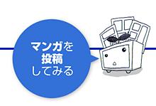 Upload your Manga to Nico Seiga Here