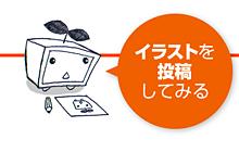 Upload your illustrations to Nico Seiga!
