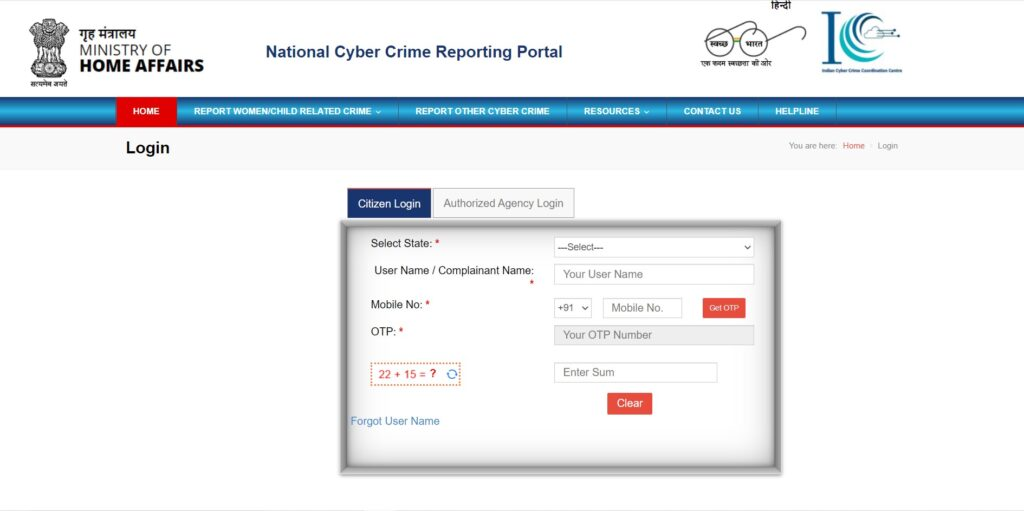 National Cyber Crime Reporting Portal - Step 4