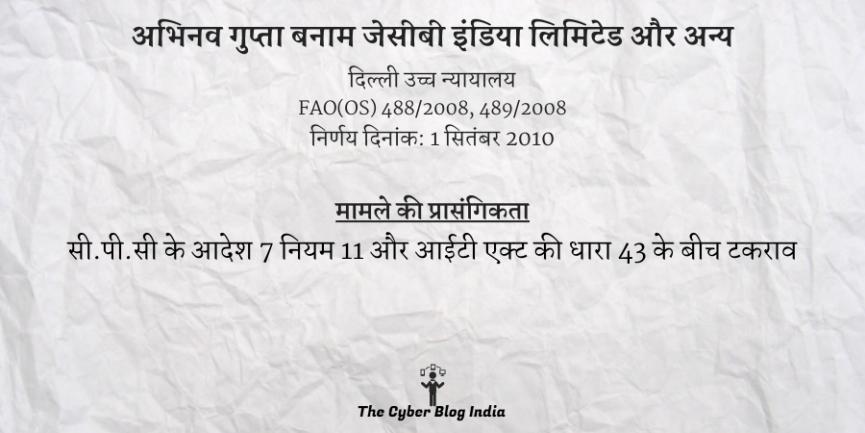 अभिनव गुप्ता बनाम जेसीबी इंडिया लिमिटेड और अन्य