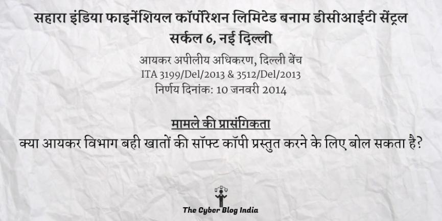 सहारा इंडिया फाइनेंशियल कॉर्पोरेशन लिमिटेड बनाम डीसीआईटी सेंट्रल सर्कल 6, नई दिल्ली