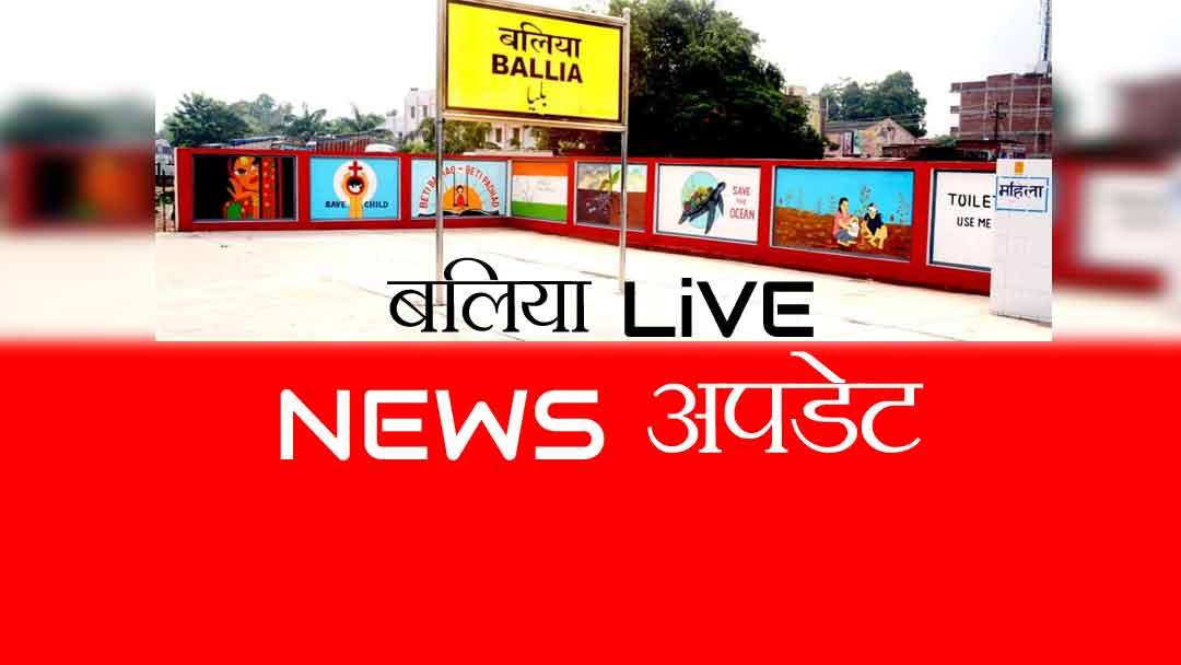 news update ballia live headlines