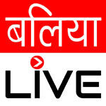 Ballia News in Hindi, Latest-Breaking News on Crime, Politics & more – बलिया LIVE
