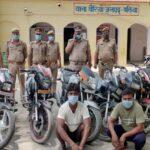 बलिया-सरपत की झाड़ियों में छिपाई थीं चोरी की मोटरसाइकिलें, पुलिस ने किया बाइक चोर गिरोग का भंडाफोड़