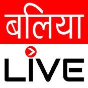 Ballia News in Hindi, Latest-Breaking News on Crime, Politics & more – बलिया LIVE