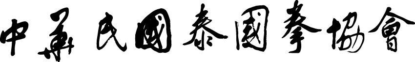 中華民國泰國拳協會 Chinese Taipei Muaythai Association