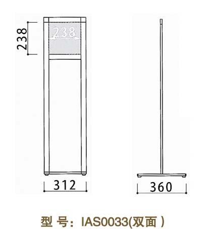 IAS0033-1