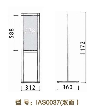 IAS0037-1