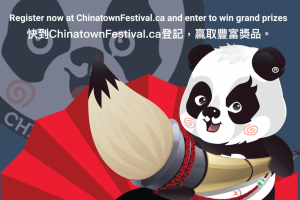 Chinatown_2019_postcard-2-1024x683