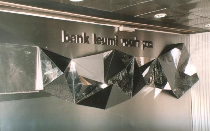 פיסול במראת פרספקט, בנק לאומי, סניף הבורסה, 1989